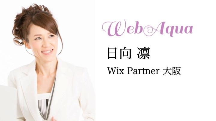 Web Aqua 日向 凛  Wix Partner 大阪