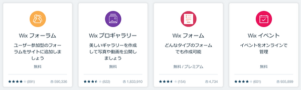 Wixアプリ フォーラム プロギャラリー フォーム イベント