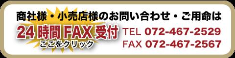 大阪泉州 秘伝の味 焼肉のたれ ぽん酢製造 もんくたれ本舗へのお問い合わせ
