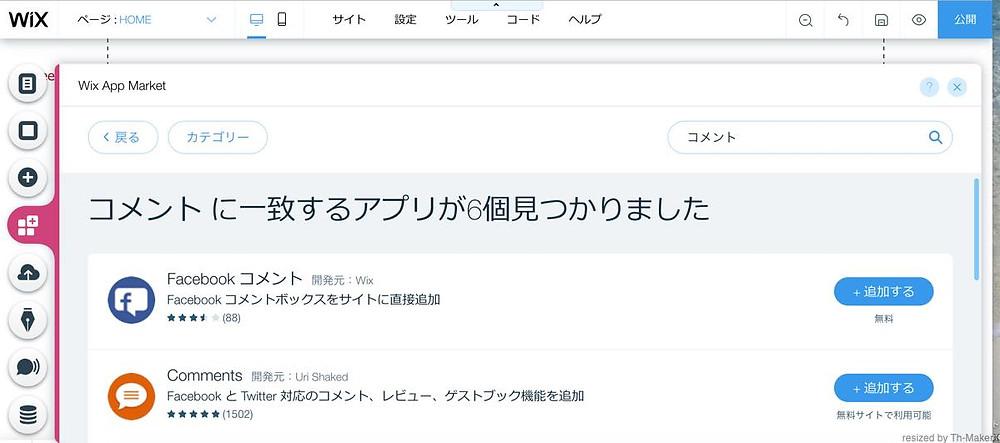 Wix App Marketでコメントアプリを検索