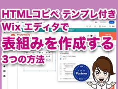 【HTMLコピペ テンプレ付き】Wix エディタで表組みを作成する3つの方法