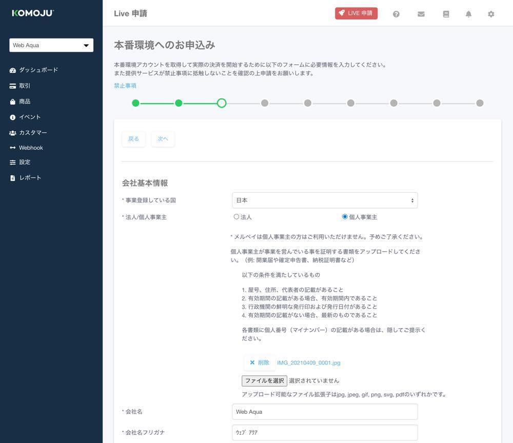 KOMOJU LIVE申請 本番環境へのお申し込み 不足情報の追加入力