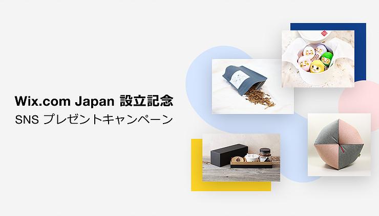 Wix.com Japan 設立記念!SNS プレゼントキャンペーン より画像引用