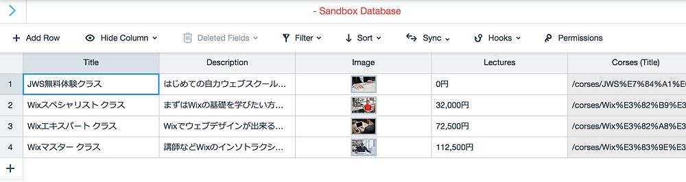 Wix Code データベース