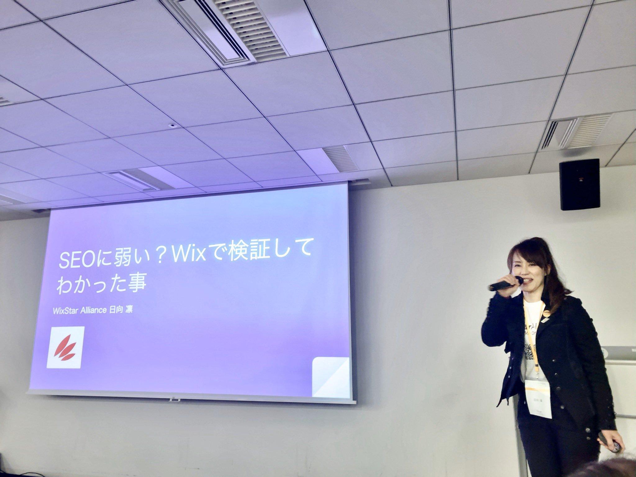 2019年11月27日 Google Webmaster Conference Osaka にてLT登壇「SEOに弱い?Wixで検証してわかったこと」