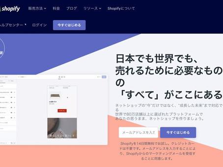 海外への越境ECも実現可能!Shopifyのお取り扱いを開始します