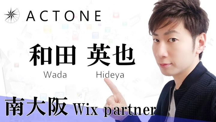 ACTONE 和田英也 Wix Partner 南大阪