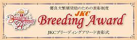 JKCブリーディングアワード