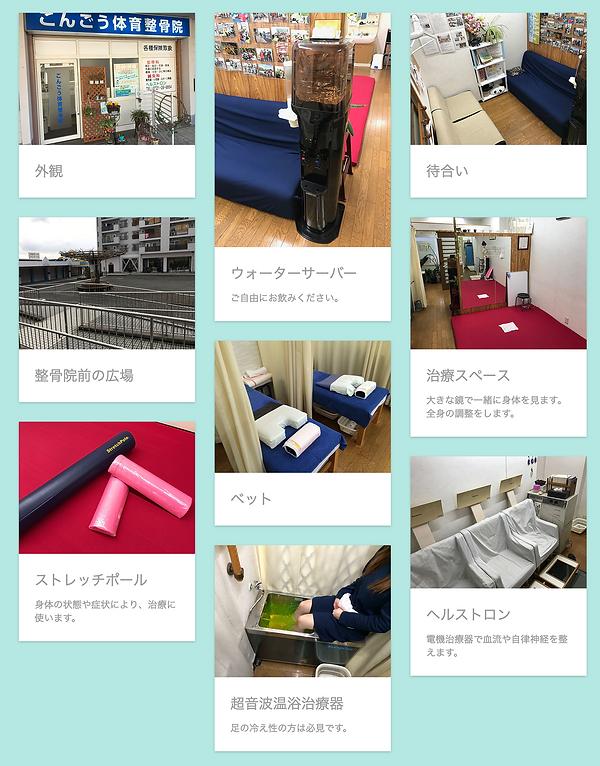 大阪富田林 こんごう体育整体院