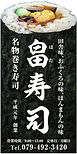 1028畠寿司様.jpg