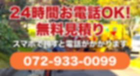 グリストラップ清掃 排水管洗浄 床高熱高圧洗浄 水路清掃 大阪府藤井寺市のエムアイエンジニアリング