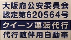 daiko-zuihan-sticker.jpg