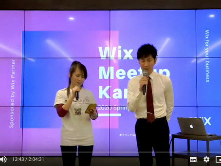 【YouTubeライブ配信】Wix Meetup Kansai 2020 Spring を開催しました