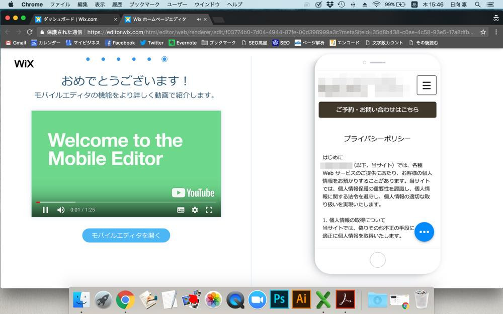 Wixモバイルエディタの編集が完了しました。おめでとうございます!