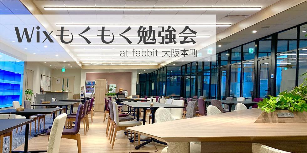 Wix Study Meeting Osaka March 2020