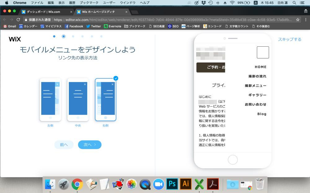Wixサイトのモバイルメニューをデザインしよう