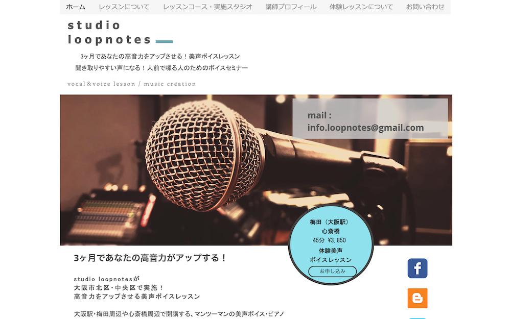 高音美声ボイスレッスン「studio loopnotes」様 Wixホームページ