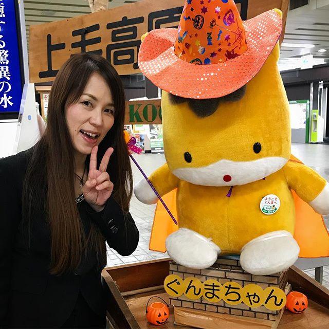 群馬県 上毛高原駅で「ぐんまちゃん」とツーショット!