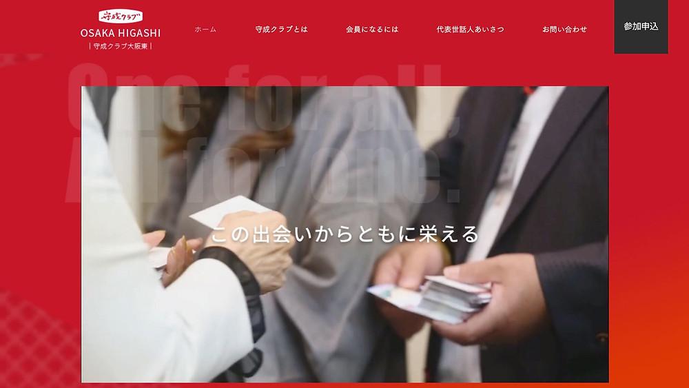 守成クラブ大阪東会場様 ホームページ