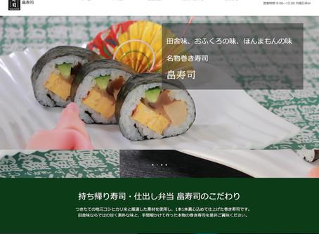 加古郡稲美町の持ち帰り寿司 畠寿司様 ホームページ制作伴走サービスをご利用いただきました