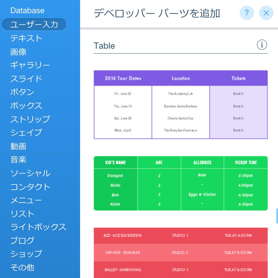 Wix Code デベロッパーパーツ Table