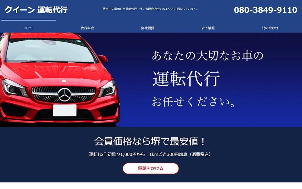 堺市の運転代行「クイーン運転代行」