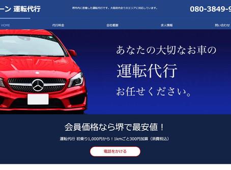堺の運転代行会社様 ホームページ制作伴走サービスをご利用いただきました