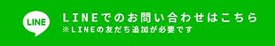 守成クラブ大阪東LINE登録