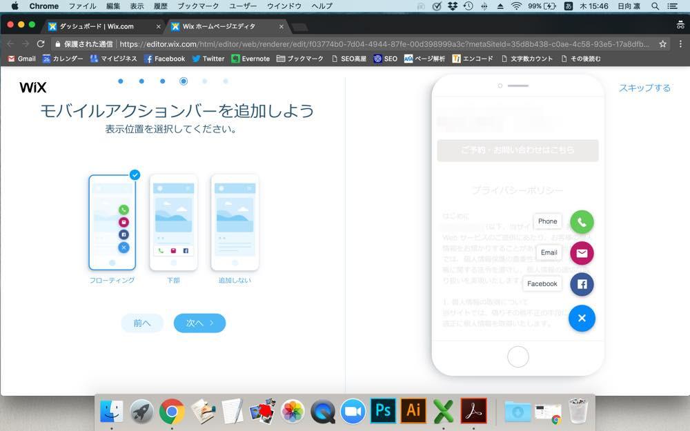 Wixサイトのモバイルアクションバーを追加しよう