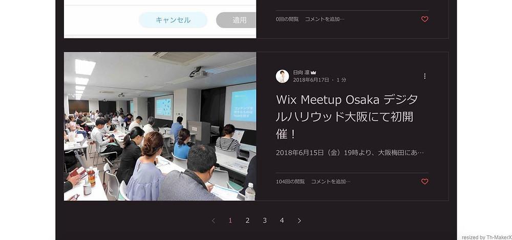 Wix新ブログ ページネーション実装