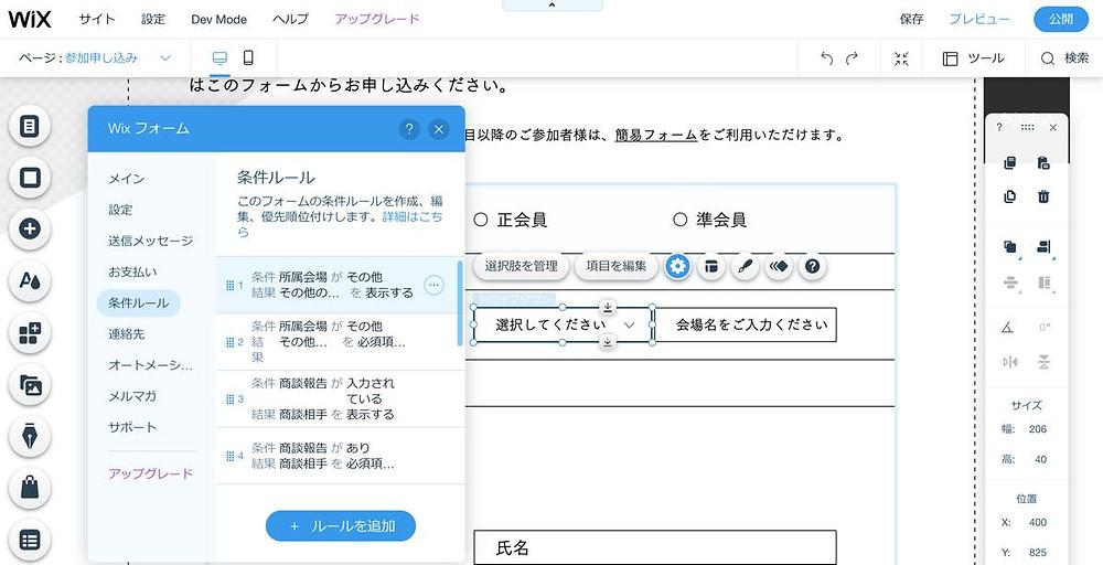 Wixフォーム 高度な設定 条件ルール