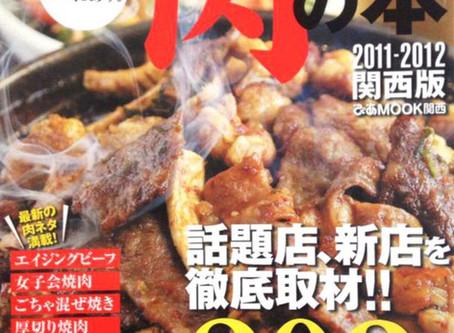 「肉の本 2011-2012関西版」に掲載されました
