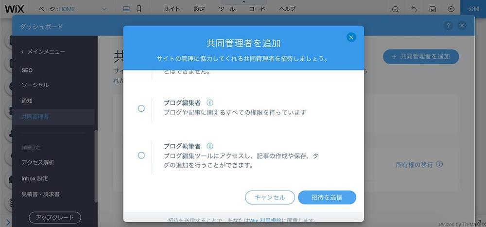 Wixブログ 共同管理者を追加