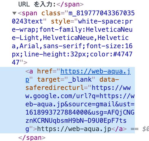 Wixフォームから届いたメールのHTMLソース