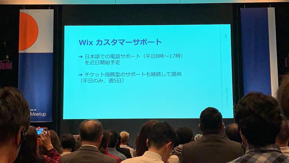 Wix Meetup JAPAN 2019 Wix 電話サポート開始