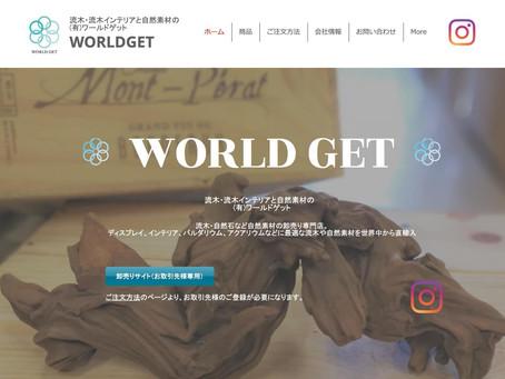 流木・流木インテリアと自然素材の(有)ワールドゲット様 ホームページのご紹介