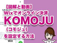 Wixでオンライン決済 KOMOJU(コモジュ)を設定する方法