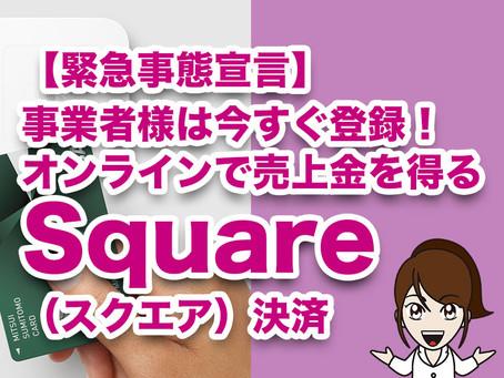 【緊急事態宣言】事業者様は今すぐ登録!オンラインで売上金を得るSquare(スクエア)決済