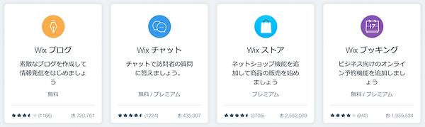 Wixアプリ ブログ チャット ストア ブッキング