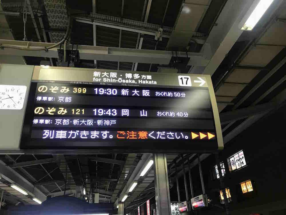 新幹線は30分〜1時間遅れで運行