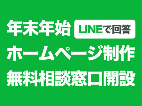 【LINEで回答】年末年始 ホームページ制作 無料相談窓口開設のご案内