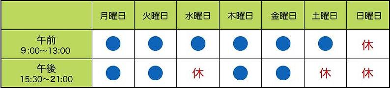 大阪富田林 腰痛専門 こんごう体育整体院 診療受付時間