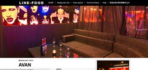 LINE-FOODのWixホームページ