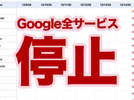 2020年12月14日のGoogle障害 YouTube45分間ダウンの原因は認証ツール不具合