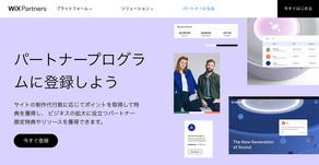 新 Wix パートナープログラム説明会開催!Wix Marketplaceへの参加やレベニューシェアも実現