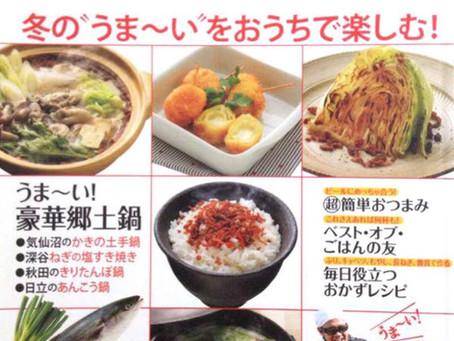 「満天★青空レストランレシピブック 冬号」に掲載されました