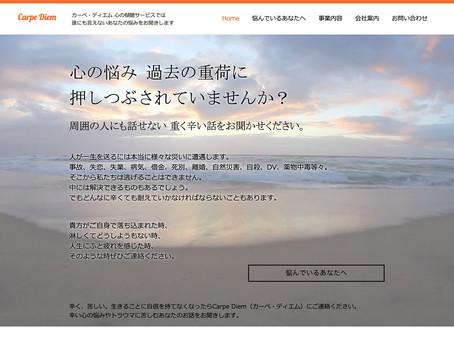 心の傾聴サービス Carpe Diem(カーペ・ディエム)様のWixホームページ
