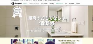 【エアークリーン】Airbnb(民泊)清掃代行・リネンサービスのWixホームページ