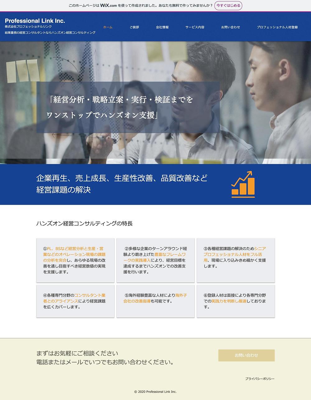 ハンズオン経営コンサルティング 株式会社プロフェッショナルリンク様ホームページ