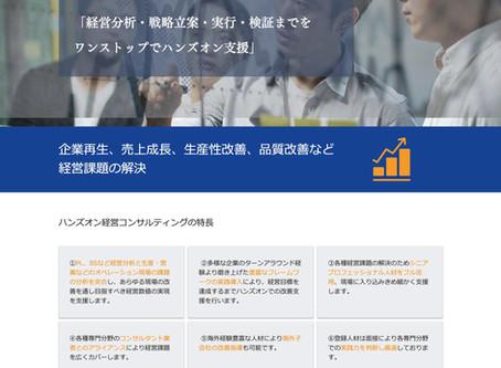 ハンズオン経営コンサルティング 株式会社プロフェッショナルリンク様ホームページのご紹介